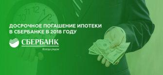 Досрочное погашение ипотеки в Сбербанке в 2018 году