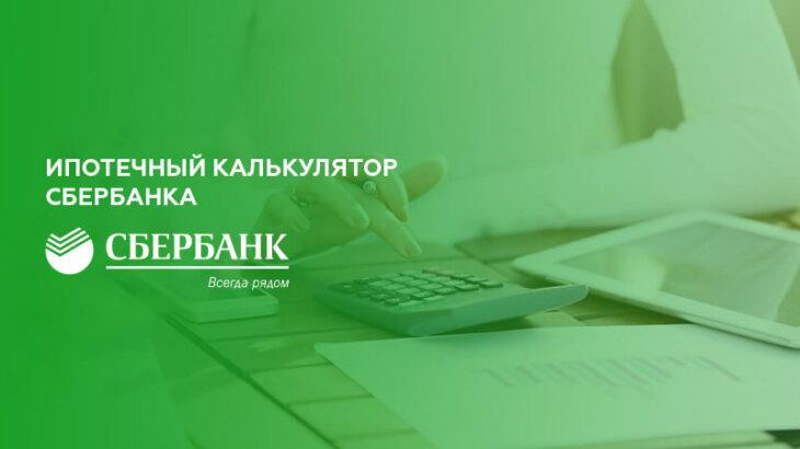 Ипотечный калькулятор Сбербанка