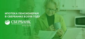 Ипотека пенсионерам в Сбербанке в 2018 году