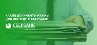 Какие документы нужны для ипотеки в Сбербанке