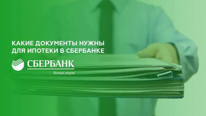 сбербанк кредит по двум документам без справок о доходах