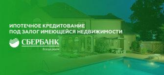 Ипотечное кредитование под залог имеющейся недвижимости