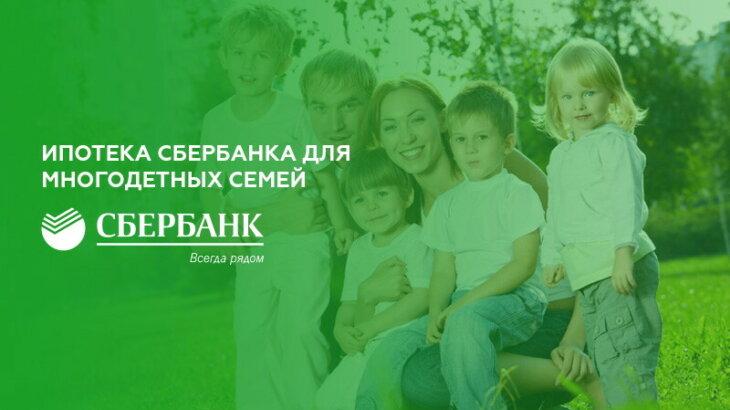Ипотека Сбербанка для многодетных семей
