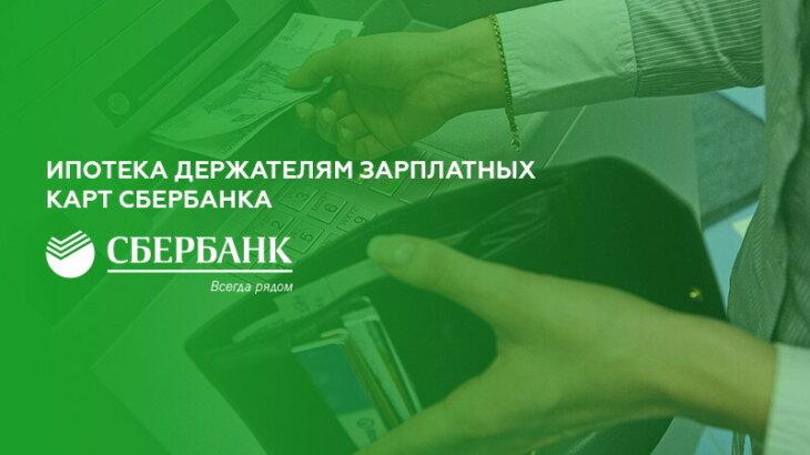 Ипотека держателям зарплатных карт Сбербанка