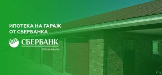 Ипотека на гараж от Сбербанка