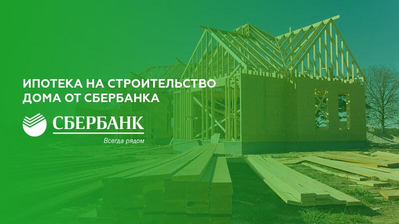 Ипотека на строительство дома от Сбербанка