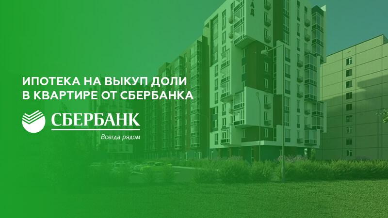 Ипотека на выкуп доли в квартире от Сбербанка