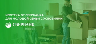 Ипотека от Сбербанка для молодой семьи с условиями