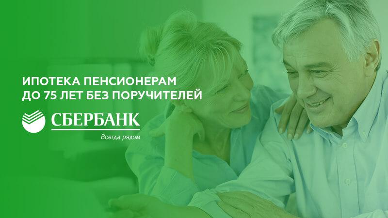 Ипотека пенсионерам до 75 лет без поручителей в Сбербанке