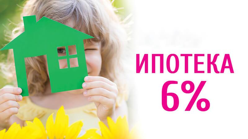 Ипотека под 6 % от Сбербанка – выделение субсидии от государства