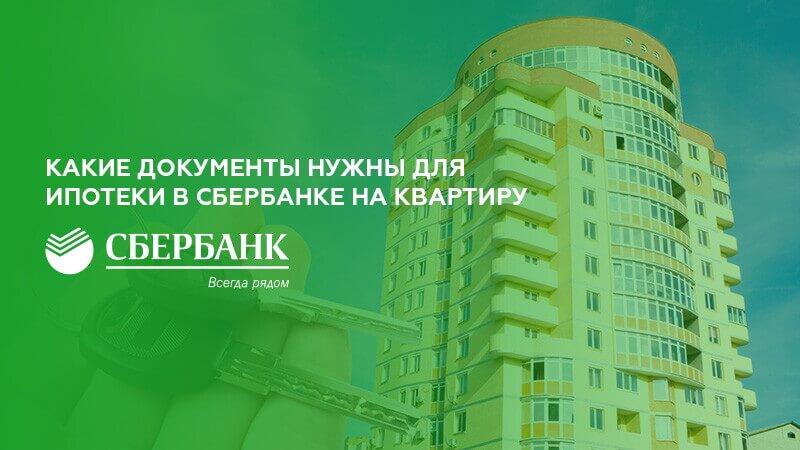 Какие документы нужны для ипотеки в Сбербанке на квартиру