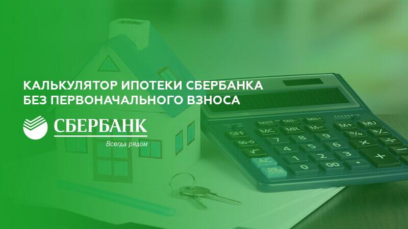 ипотека без первоначального взноса в сбербанке условия 2020 молодой семье