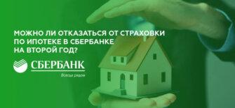 Можно ли отказаться от страховки по ипотеке в Сбербанке на второй год?