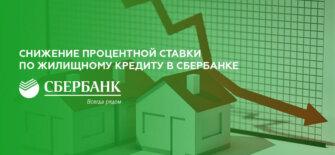 Снижение процентной ставки по жилищному кредиту в Сбербанке