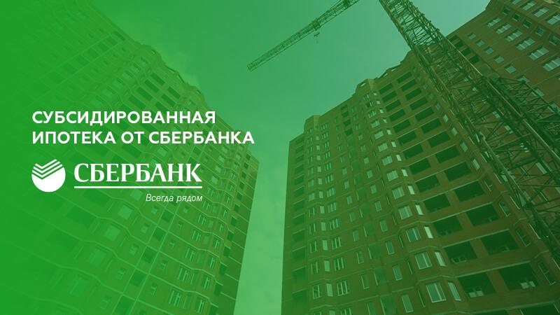 Субсидированная ипотека от Сбербанка