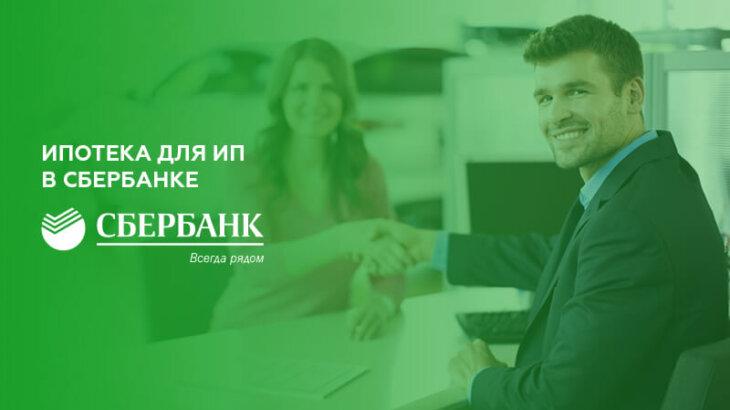 Условия получения ипотеки для ИП в Сбербанке