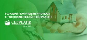 Условия получения ипотеки с господдержкой в Сбербанке