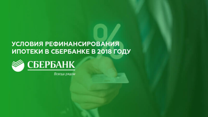 Условия рефинансирования ипотеки в Сбербанке в 2018 году