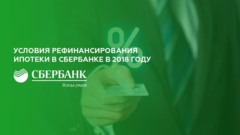 Рефинансирование кредита сбербанк онлайн заявка