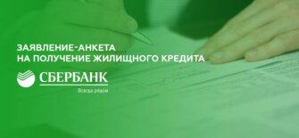 Заявление-анкета на получение жилищного кредита