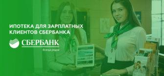 Ипотека для зарплатных клиентов Сбербанка