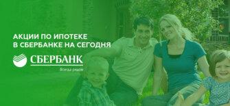 Акции по ипотеке в Сбербанке на сегодня
