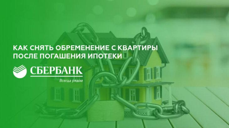 Как снимается обременение после погашения ипотеки