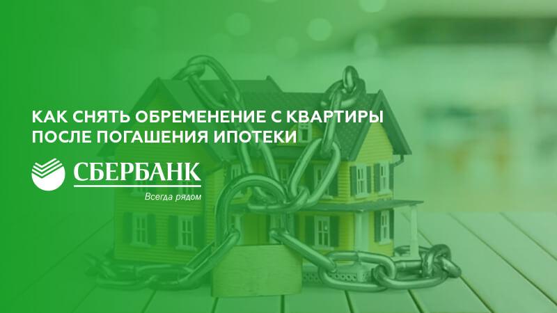 Как снять обременение с квартиры после погашения ипотеки в Сбербанке?