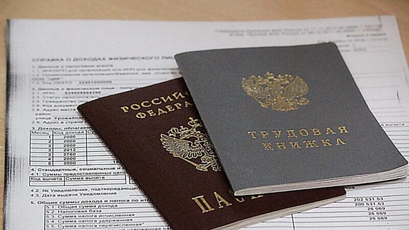 Какие документы нужно подготовить?