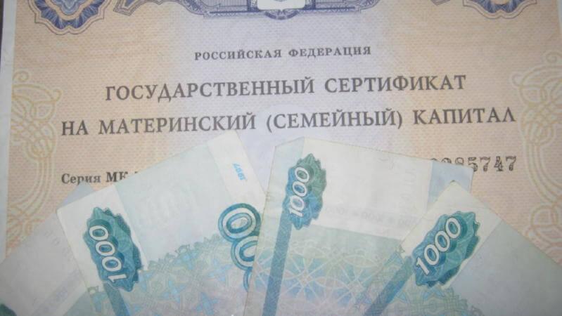 Материнский капитал в качестве погашения долга