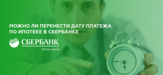 Можно ли перенести дату платежа по ипотеке в Сбербанке