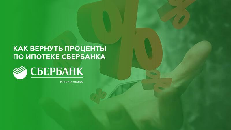 Возврат процентов по ипотеке в Сбербанке