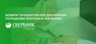 Возврат процентов при досрочном погашении ипотеки в Сбербанке