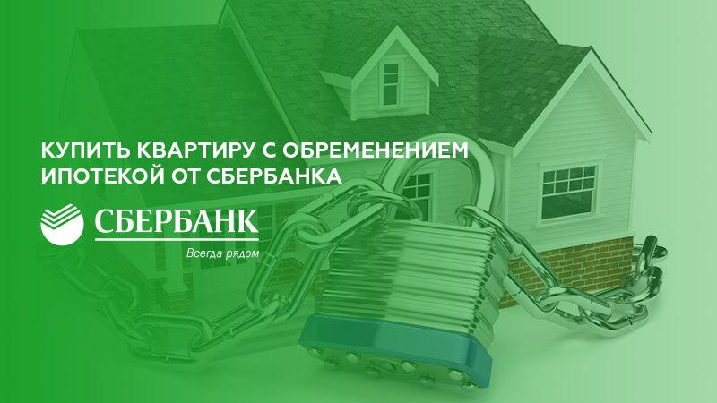 Купить квартиру с обременением ипотекой от Сбербанка