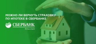 Можно ли вернуть страховку по ипотеке в Сбербанке