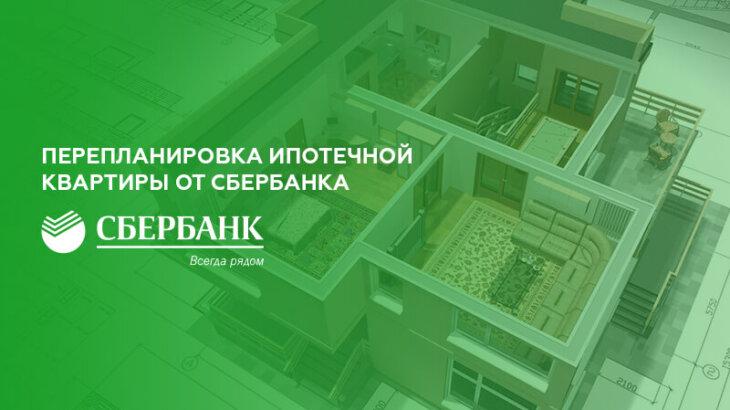 Перепланировка ипотечной квартиры от Сбербанка
