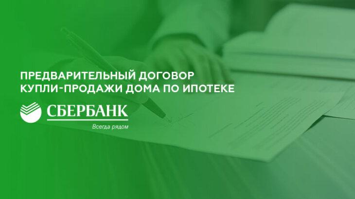 Предварительный договор купли-продажи дома по ипотеке Сбербанка