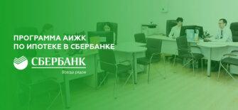 Программа АИЖК по ипотеке в Сбербанке