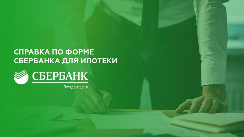 взять кредит 2500000 рублей в сбербанке