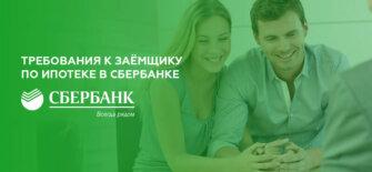Требования к заёмщику по ипотеке в Сбербанке