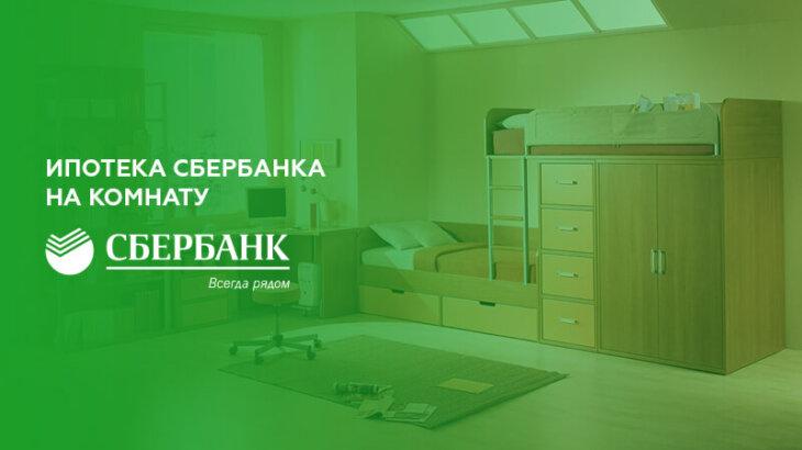 Ипотека Сбербанка на комнату