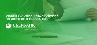 Общие условия кредитования по ипотеке в Сбербанке