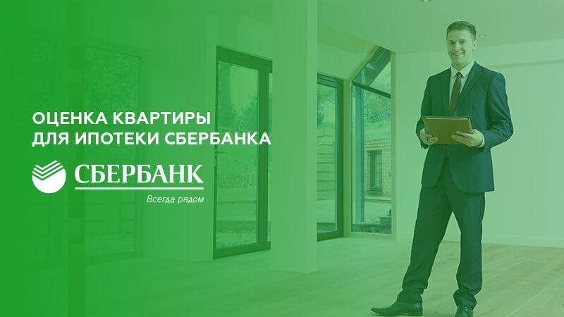 Оценка квартиры для ипотеки Сбербанка