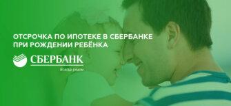 Отсрочка по ипотеке в Сбербанке при рождении ребёнка