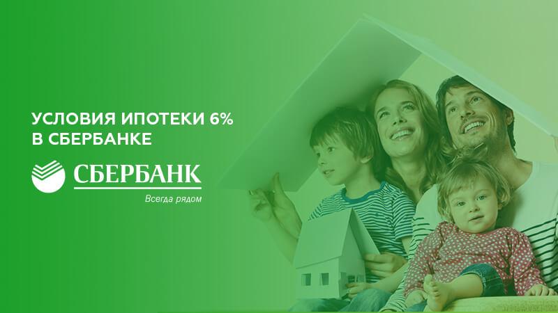 Условия ипотеки 6 процентов в Сбербанке