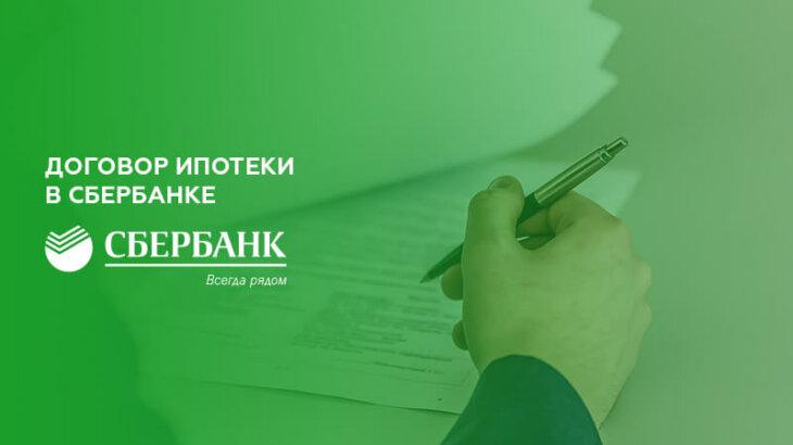 Договор ипотеки в Сбербанке