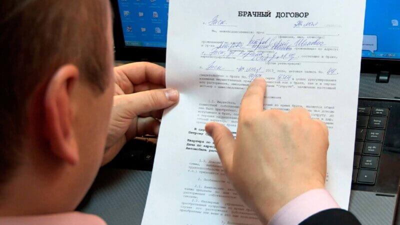Ипотечный кредит и брачный контракт