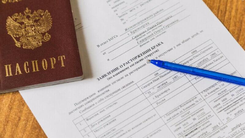Как официально расторгнуть брак?