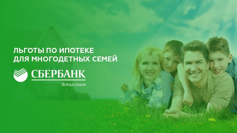 Ипотека для многодетных семей 2019 в Москве