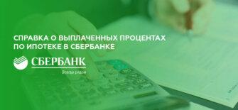 Справка о выплаченных процентах по ипотеке в Сбербанке